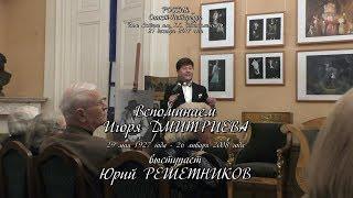 Вспоминаем Игоря Дмитриева - выступает Юрий Решетников. Видео - Александр Травин