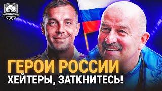 Дзюба и Черчесов герои Все на колени Россия Словения