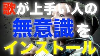 ★無料発声メルマガ★高音・声量・音程・喉声を解消するショートカット thumbnail
