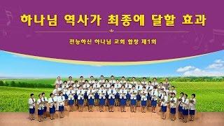 동방의 빛 —하나님 나라 찬양 • 제1회 전능하신 하나님 교회 합창