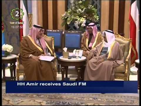 Saudi Foreign Minister HRH Prince Saud Al-Faisal conveys message to His Highness the Amir