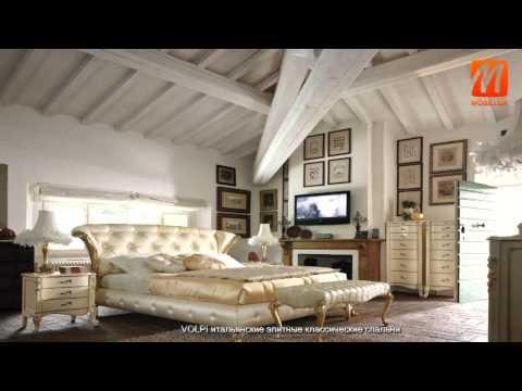 Спальни из дерева, спальные гарнитуры Италия Киев купить, цена, Volpi