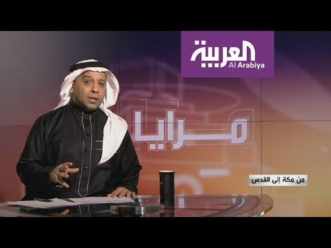 مرايا: من مكة إلى القدس  - نشر قبل 2 ساعة