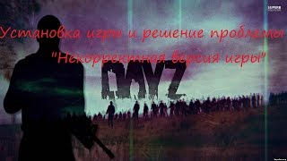 Скачать игру  Dayz Standalone  Zone Of Survival (Пиратка)