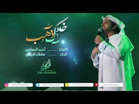 عيضه المنهالي - خدك ذهب (حصرياً) | 2018