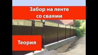 Забор на мелкозаглубленной ленте с буронабивными сваями. Схема и расчет сметы.(, 2016-02-05T16:38:08.000Z)