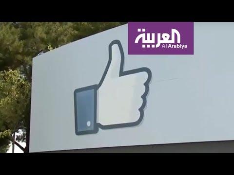 فيسبوك أمام أزمة خطيرة.. تعرف على تفاصيلها  - نشر قبل 24 ساعة