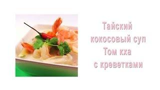 Тайский кокосовый суп том кха с креветками