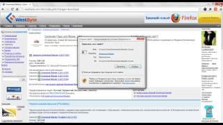 Как установить программу Download Master