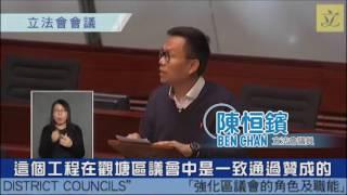 陳恒鑌:泛民議員贊成反對又贊成  轉軚延誤社區發展