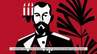 Убийство Распутина. Кошмар перед Рождеством 1917