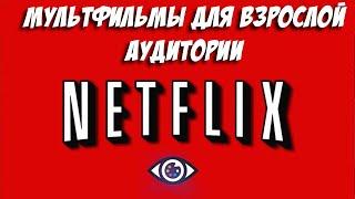 Лучшие мульт-новинки от Netflix: сюжет, смысл и хороший юмор!