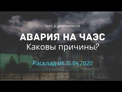 Истинные причины аварии на Чернобыльской АЭС: гадание на картах Таро