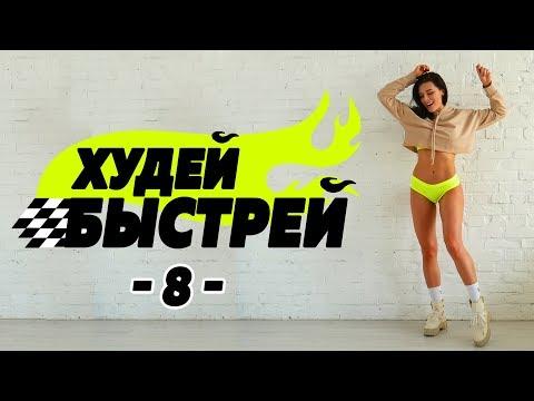 #ХудейБыстрей -8- БЫСТРО ПОХУДЕТЬ за 3 НЕДЕЛИ! Фитнес Дома.