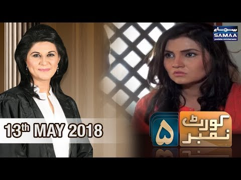Court Number 5 | SAMAA TV | 13 May 2018
