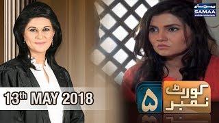Larki Ne Ghar Ujaardiya | Court Number 5 | SAMAA TV | 13 May 2018