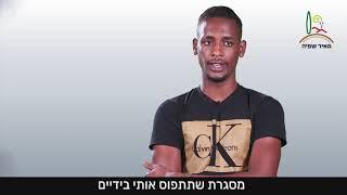 בנימין - סרטון תדמית לכפר הנוער שפייה