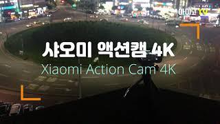 샤오미 미지아 4K 액션캠 타임랩스 영상