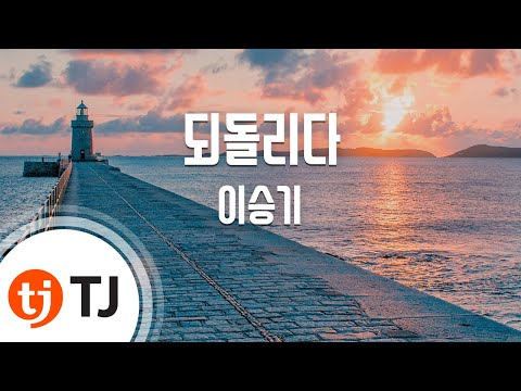 [TJ노래방] 되돌리다 - 이승기 (Return - Lee Seung Gi) / TJ Karaoke