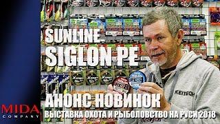 Sunline Siglon PE / Анонс новинок / Выставка Охота и Рыболовство на Руси 2018.