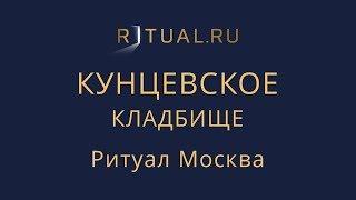 сколько стоит место на Кунцевском кладбище в Москве  Ритуал Москва Цена Официальный сайт