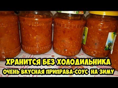 Очень вкусная приправа-соус на зиму