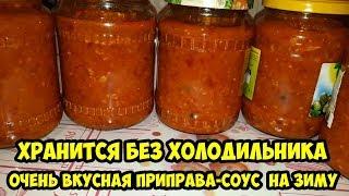 Очень вкусная приправа соус на зиму