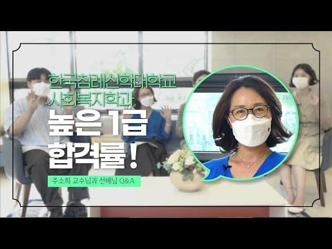 한국침례신학대학교 높은 1급 합격률!(사회복지학과 )