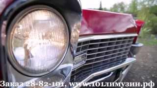 Аренда Эксклюзивных ретро автомобилей в Красноярске! 101 Лимузин, 101лимузин.рф Cadillac Deville
