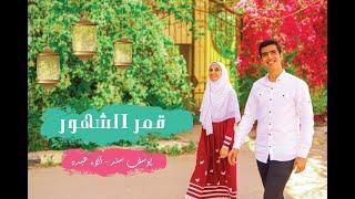 قمر الشهور   يوسف سند - الاء عبده    Qamar Elshohoor - Yousef Sanad ft Alaa Abdo