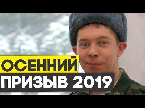 Осенний призыв в армию 2019. Советы призывникам. Призыв в армию 2019