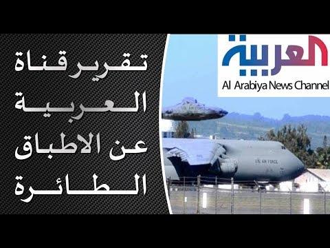 تقرير من قناة العربية الأخبارية عن الأطباق الطائرة