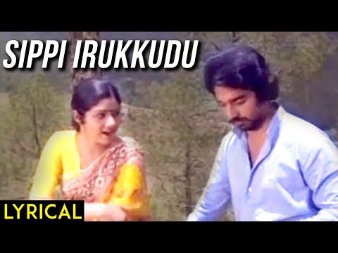 Lyrical: Sippi Irukkudu With Lyrics   Varumayin Niram Sivappu   Sridevi   Kamal Hassan