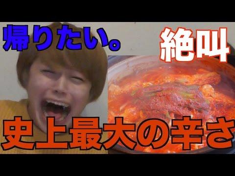 【史上最強】激辛鍋完食まで帰れまてん。