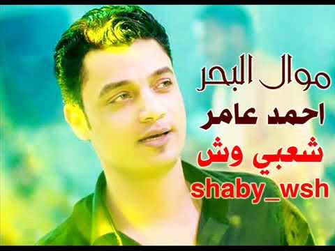 احمد عامر   بيغني موال البحر رووووووووعه
