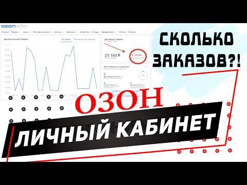 ОЗОН - обзор личного кабинета. Как продавать на OZON? Как заработать в интернете.