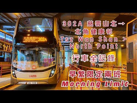 302A UE1018 慈雲山北→北角健康邨 行車全記錄  Tsz Wan Shan to North Point
