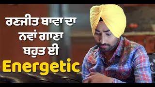 Ranjit bawa will force you to move on bhangra beats | dainik savera
