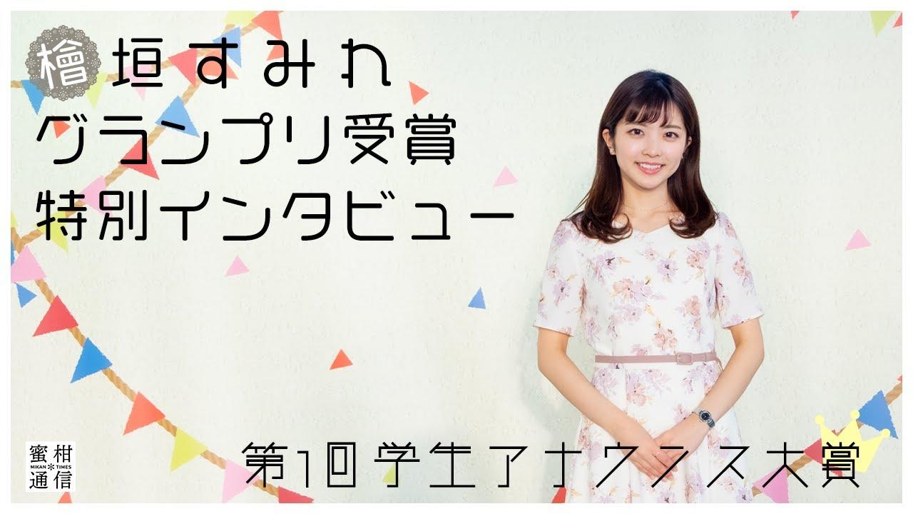 『第1回学生アナウンス大賞』初代グランプリ・檜垣すみれインタビュー!