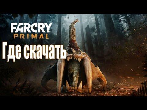 Где скачать Far Cry Primal | Как установить! Пиратская версия