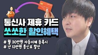 SK, KT, LG U+ 통신사 2021 휴대폰 요금 …