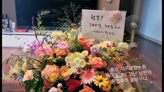 남편 환갑 축하 꽃바구니