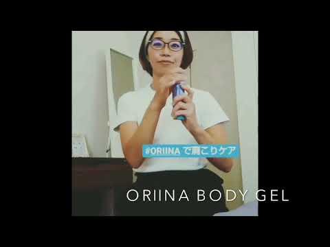 ORIINA BODY GEL セルフケア動画 デコルテ