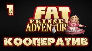 Fat Princess Adventures - Кооператив - Прохождение игры на русском [#1]