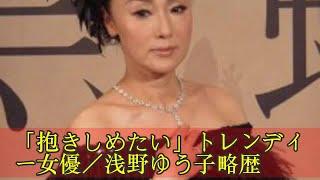 「抱きしめたい」トレンディー女優/浅野ゆう子略歴 「抱きしめたい」ト...