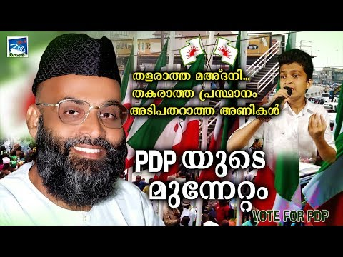 New Election Songs 2019  #  pdp യുടെ മുന്നേറ്റം  #  Vote For Pdp # New Election Songs 2019