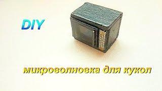 DIY Микроволновка для кукол Microwave oven