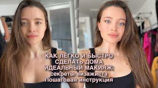Урок макияжа как легко просто и быстро сделать сделать идеальный макияж дома