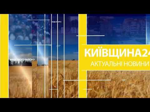 Боярка LOVE новини: Київщина 24 #Київщина24