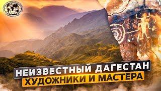 Неизвестный Дагестан. Художники и мастера | @Русское географическое общество
